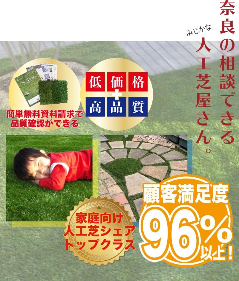 奈良の相談できるみじかな人工芝屋さん,顧客満足度96%以上