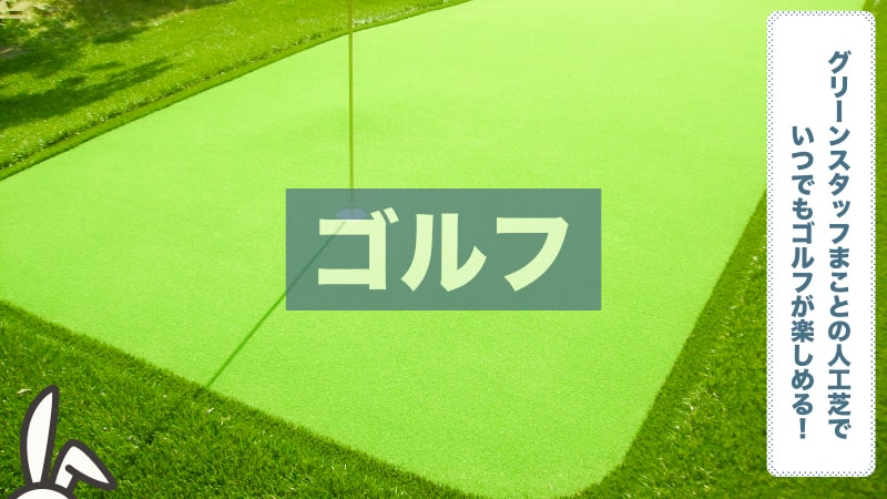 グリーンスタッフまことの人工芝でいつでもゴルフが楽しめる!